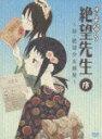 【アニメ商品対象】さよなら絶望先生 序 ~俗・絶望少女撰集~