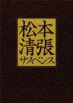 松本清張サスペンス 土曜ワイド劇場 傑作選 [大映テレビ編]
