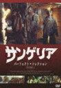 DVD『サンゲリア』