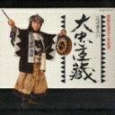 CD『三波春夫の大忠臣蔵』