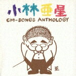 【送料無料】小林亜星CMソング・アンソロジー
