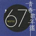 【楽天ブックスならいつでも送料無料】青春歌年鑑 '67 BEST30 [ (オムニバス) ]