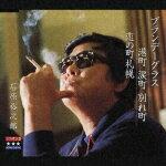シングル名曲ベスト3コレクション プラチナシリーズ::ブランデーグラス/港町 涙町 別れ町/恋の町札幌