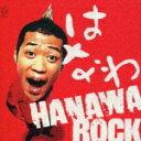 【送料無料】HANAWA ROCK [ はなわ ]