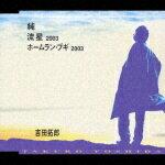 【送料無料】純/流星2003/ホームラン・ブギ2003 [ 吉田拓郎 ]