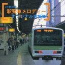 JR東日本 駅発車メロディー オリジナル音源集[CD]