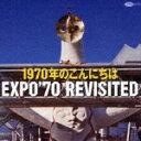 【送料無料】1970年のこんにちは-追憶のEXPO'70-