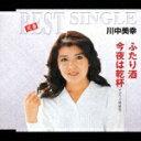 1981年の女性カラオケ人気曲第3位 川中美幸の「ふたり酒」を収録したCDのジャケット写真。