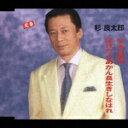 1979年の男性カラオケ人気曲ランキング第5位 杉良太郎の「すきま風」を収録したCDのジャケット写真。
