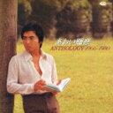 【送料無料】あおい輝彦 アンソロジー 1966-1980