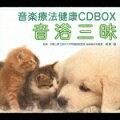 音楽療法健康CDBOX 音浴三昧
