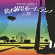 サウンドコラージュシリーズ 4::恋の満塁ホームラン! 〜明日のグロッキー・恋の満塁ホームラン!・少林卓球・エースの王子〜