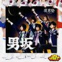 男坂(初回盤:特典DVD虎南有香Ver.付)/腐男塾