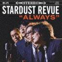 ALWAYS [ STARDUST REVUE ]