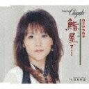 あさみちゆきのカラオケ人気曲ランキング第2位 「鮨屋で・・・」を収録したCDのジャケット写真。