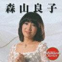【送料無料】ミリオンシリーズ::森山良子