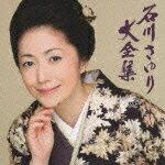 【送料無料】石川さゆり大全集(2CD) [ 石川さゆり ]