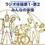 【送料無料】ラジオ体操 第1・第2/みんなの体操 [ (趣味/教養) ]