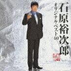 オリジナル・ベスト40 [ 石原裕次郎 ]