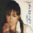 あさみちゆきのカラオケ人気曲ランキング第4位 「黄昏シネマ」を収録したCDのジャケット写真。