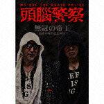 無冠の帝王 結成40周年記念BOX 12,399 円