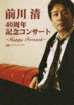 【送料無料】前川清 40周年記念コンサート~Happy Fortieth~