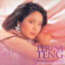 1988年の女性カラオケ人気曲第1位 テレサ・テンの「別れの予感」を収録したCDのジャケット写真。