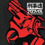 【送料無料】刑事魂プロファイル 刑事ドラマソング ベストセレクション