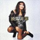 1984年の女性カラオケ人気曲第3位 欧陽菲菲の「ラヴ・イズ・オーヴァー」を収録したCDのジャケット写真。