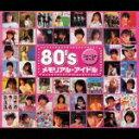 【送料無料】80'sメモリアル・アイドル ファースト・キッス