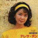 最新演歌カラオケ人気曲ランキング第4位  テレサ・テンの「つぐない」を収録したアルバムのジャケット写真。