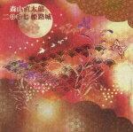 森山 直太朗 / 2007 姫路城