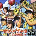 【送料無料】ブラバン!甲子園よりぬきベスト55