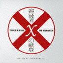 【送料無料】映画『容疑者Xの献身』オリジナル・サウンドトラック