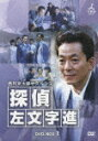 【送料無料】西村京太郎サスペンス 探偵 左文字進 DVD-BOX 1