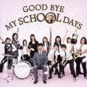 【送料無料】GOOD BYE MY SCHOOL DAYS [ DREAMS COME TRUE+オレスカバンド+多部未華子+FUZZY CO...