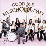 【楽天ブックスならいつでも送料無料】GOOD BYE MY SCHOOL DAYS [ DREAMS COME TRUE+オレスカバ...