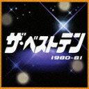 【送料無料】ザ・ベストテン 1980-81
