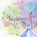 2010年の年間カラオケ人気曲第3位 Hilcrhyme(ヒルクライム)の「春夏秋冬」のジャケット写真。