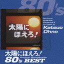 太陽にほえろ!オリジナル・サウンドトラック 80'sベスト [ 大野克夫 ]