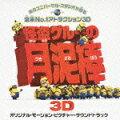 怪盗グルーの月泥棒 3D オリジナル・モーション・ピクチャー・サウンドトラック  |アルバム