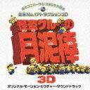 怪盗グルーの月泥棒 3D オリジナル・モーション・ピクチャー・サウンドトラック