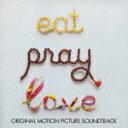 【送料無料】食べて、祈って、恋をして オリジナル・サウンドトラック