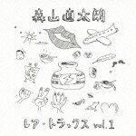 【送料無料】レア・トラックス vol.1