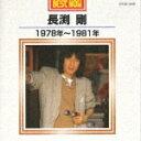 【送料無料】BEST NOW 長渕剛 1978年〜1981年
