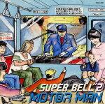 """【送料無料】モーターマン [ SUPER BELL""""Z ]"""