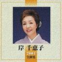 【送料無料】岸 千恵子 2004全曲集