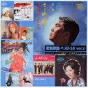 昭和歌謡ベスト30 vol.2