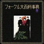【送料無料】フォークル大百科事典
