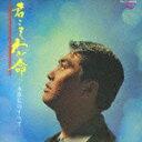 1961年の年間カラオケ人気曲ランキング第4位 水原弘の「黒い花びら」を収録したCDのジャケット写真。